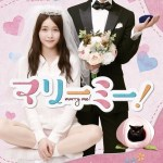 Marry Me! (2020) [Ep 1 – 10 END]