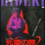 Evil Dead Trap 2 Hideki (1992)