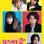 Hana yori dango 2 (2007) [Ep 1 – 11 END]