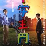 Maruyama, The Middle Schooler (2013)