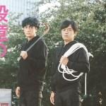 Satsui no Michinori (2020) [Ep 1 – 7 END]