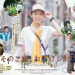 Sono Goen, Otodokeshimasu (2020) [Ep 1 – 6 END]