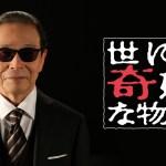 Yo nimo Kimyou na Monogatari: 2020 Aki no Tokubetsu-hen SP (2020)