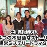 4-tsu no Fushigi na Story SP (2020)