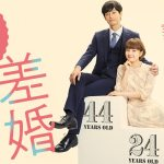 Toshi no Sakon (2020) [Ep 1 – 8 END]