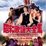Karaoke Terror (2003)