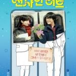 Sunshine Love (2014)