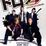 Drop (2009)