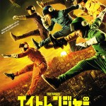 The Eight Rangers (2012)