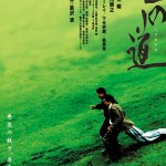 Hebi no Michi (1998)
