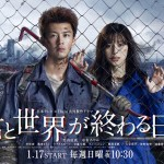 Kimi to Sekai ga Owaru Hi ni Season 2 (2021) [Ep 1 – 3]
