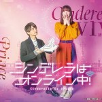 Cinderella is Online (2021) [Ep 1 – 10]