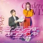 Cinderella is Online (2021) [Ep 1 – 10]