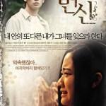 Henshin (2005)