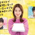 Deaikei Site de 70 nin to Jissaini Atte Sono Hito ni Ai Sona Hon wo Susume Makutta 1 nen no Koto (2021) [Ep 1 – 7]
