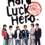 Hard Luck Hero (2003)