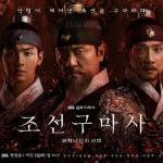 Joseon Exorcist (2021) [cancelled]