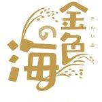 Kiniro no Umi  SP (2021)