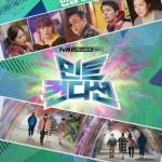 tvN Drama Stage Ep 1: Mint Condition (2021)