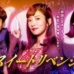 Sweet Revenge (2021) [Ep 1 – 2]