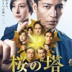 Sakura no Tou (2021) [Ep 1]