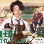 Coffee Ikaga deshou (2021) [Ep 1 – 2]