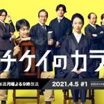Ichikei no Karasu (2021) [Ep 1 – 10]