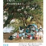 Kawa no Hotori de (2021) [Ep 1 – 2]