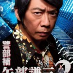 Keibuho Yabe Kenzo 2 (2013) [Ep 1 – 8 END]