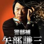 Keibuho Yabe Kenzou Jinkou Zunou vs Jinkou Zumou (2017) [Ep 1 – 5 END]