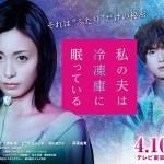 Watashi no Otto wa Reizouko ni Nemutteiru (2021) [Ep 1]