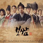 Bossam: Steal the Fate (2021) [Ep 1 – 5]