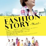 Fashion Story: Model (2012)