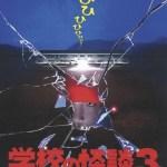 Gakkou no Kaidan 3 (1997)
