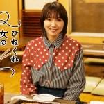 Hinekure Onna no Bocchimeshi (2021) [Ep 1 – 8]