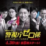Keishicho Zero Gakari: Season 5 (2021) [Ep 1 – 6]