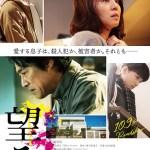 Hope / Wish (2020)