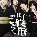 Like Asura (2003)