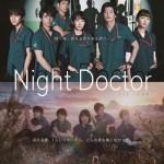 Night Doctor (2021) [Ep 1 – 4]