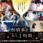 Hatsu Joji Made Ato 1 Jikan (2021) [Ep 1 – 8]