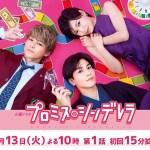 Promise Cinderella (2021) [Ep 1]