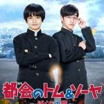 Tokai no Tomu & Soya Bokura no Toride (2021) [Ep 1 – 8]