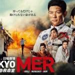 Tokyo MER (2021) [Ep 1 – 11 END]