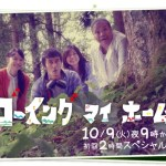 Going My Home (2012) [Ep 1 – 10 END]