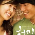 Humming (2008)