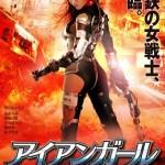 Iron Girl: Ultimate Weapon (2015)
