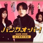 Bank Over! ~Shijou Saijaku no Goutou~ (2021) [SP 1]