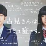 Komi-san wa, Komyushou Desu (2021) [Ep 1 – 7]