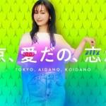 Tokyo, Aidano, Koidano (2021) [Ep 1 – 4]