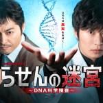 Rasen no Meikyuu: DNA Kagaku Sousa (2021) [Ep 1]